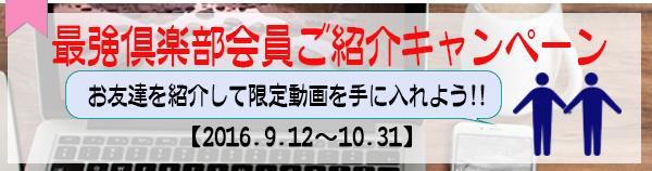 最強倶楽部会員紹介キャンペーン
