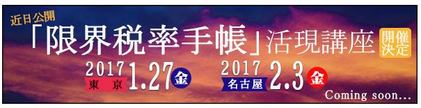 限界税率手帳活現講座開催予告