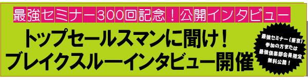 最強セミナー300回記念ブレイクスル―インタビュー
