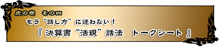 """もう話し方に迷わない!「決算書""""活現""""話法トークシート」"""