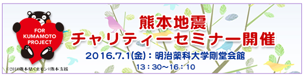 熊本地震チャリティーセミナー