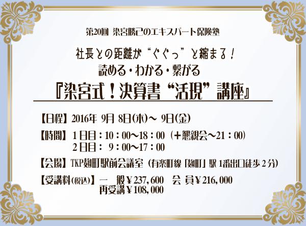 第20回エキスパート保険塾