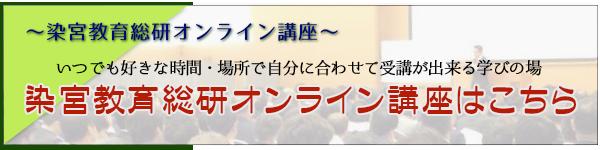 染宮教育総研オンライ講座