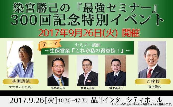 最強セミナー300回記念イベント