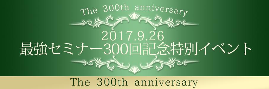 最強セミナー300回記念セミナー