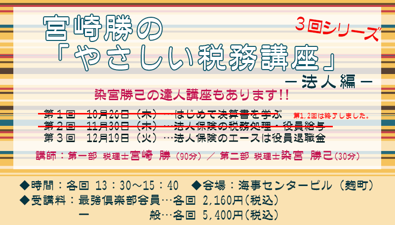 宮崎勝のやさしい税務講座