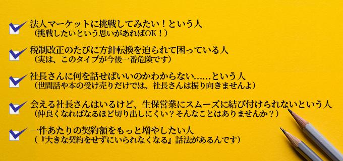 グランドステージ保険塾チェックポイント
